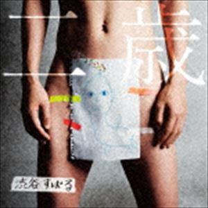 [CD][初回仕様] 渋谷すばる/二歳<初回限定盤/C...