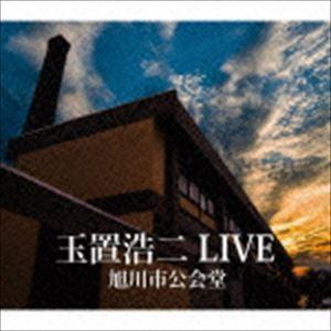 [送料無料] 玉置浩二 / LIVE 旭川市公会堂 Live [...