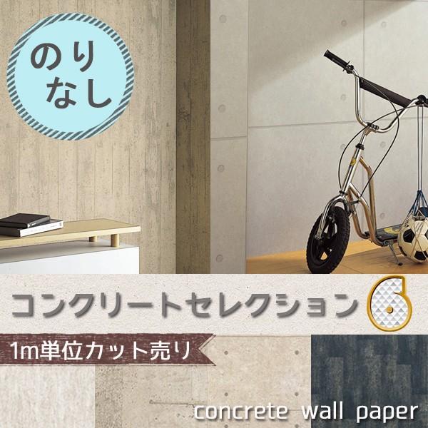 のりなし壁紙/コンクリートセレクション/1m単位の...