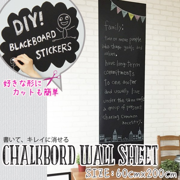 送料無料/キレイに消せる 黒板ウォールシール/Bla...