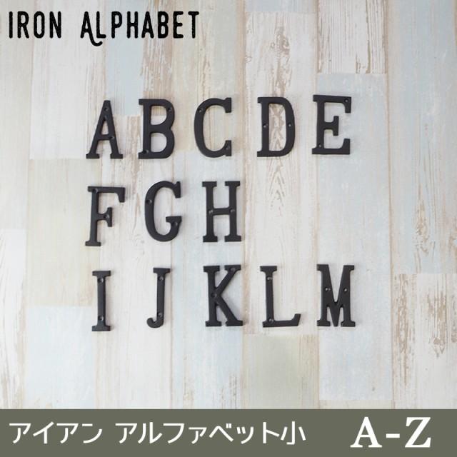 《即日出荷》アイアンアルファベット 小[A-Z]/ヴ...