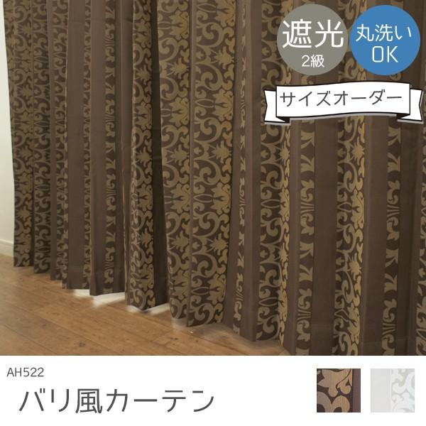 サイズオーダーカーテン/バリ風カーテン【AH522】...