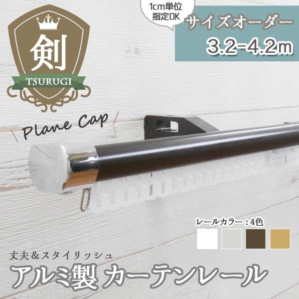 [サイズオーダー]アルミ製カーテンレール 剣/標準...