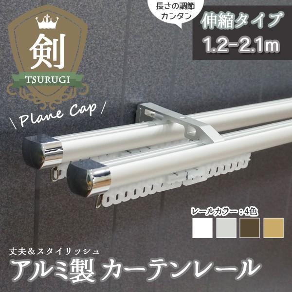 [伸縮タイプ]アルミ製カーテンレール 剣/標準セッ...