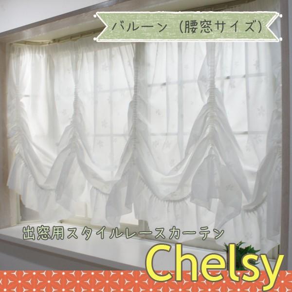 [レビューで送無]出窓用 スタイルレースカーテン/...