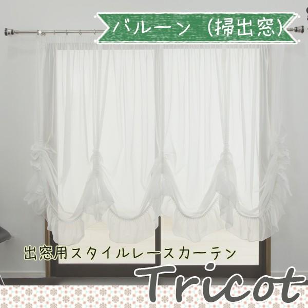 スタイルレースカーテン/●トリコット/バルーン型...