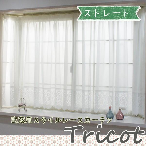 出窓用 スタイルレースカーテン/●トリコット/マ...