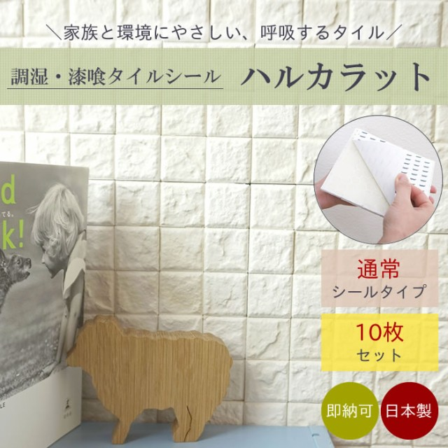 [送料無料] 調湿・漆喰タイルシール モザイクタイ...
