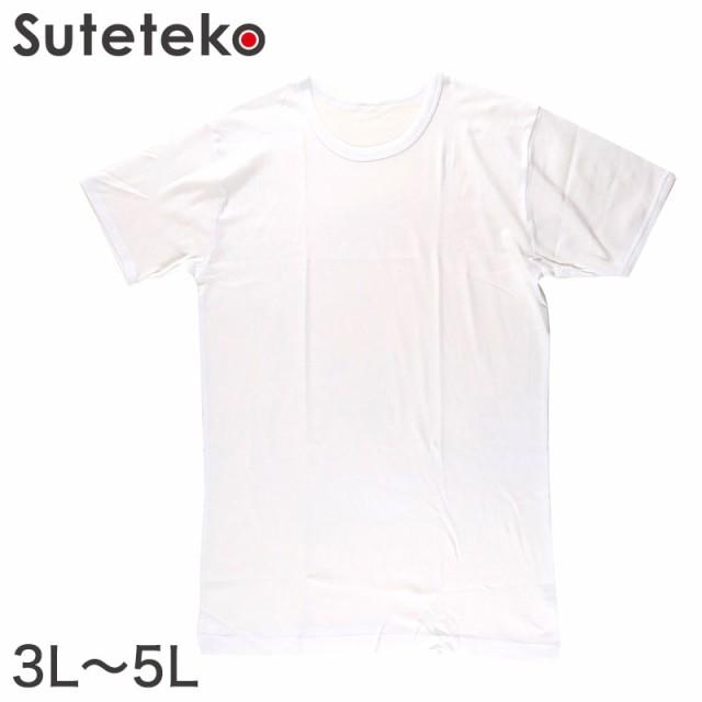 大きなサイズ 半袖丸首シャツ (3L〜5L)