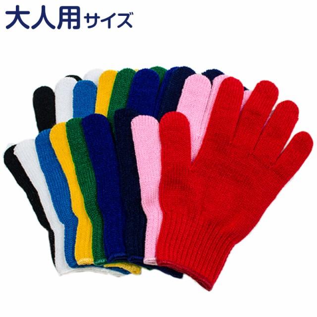 アクリル100% カラー手袋 フリーサイズ (ワーキン...