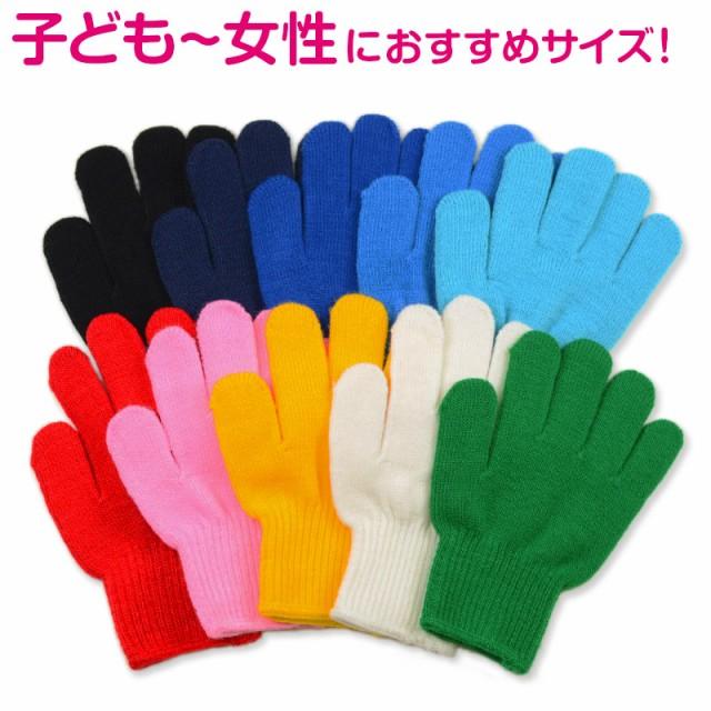 のびのびカラー手袋 フリーサイズ (ワーキング)