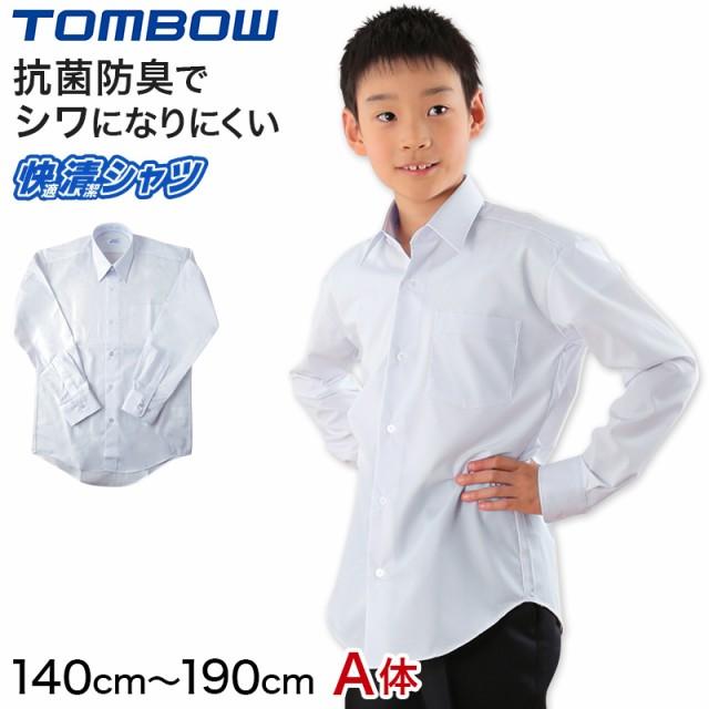 形態安定 抗菌防臭 長袖カッターシャツ 140cmA〜1...