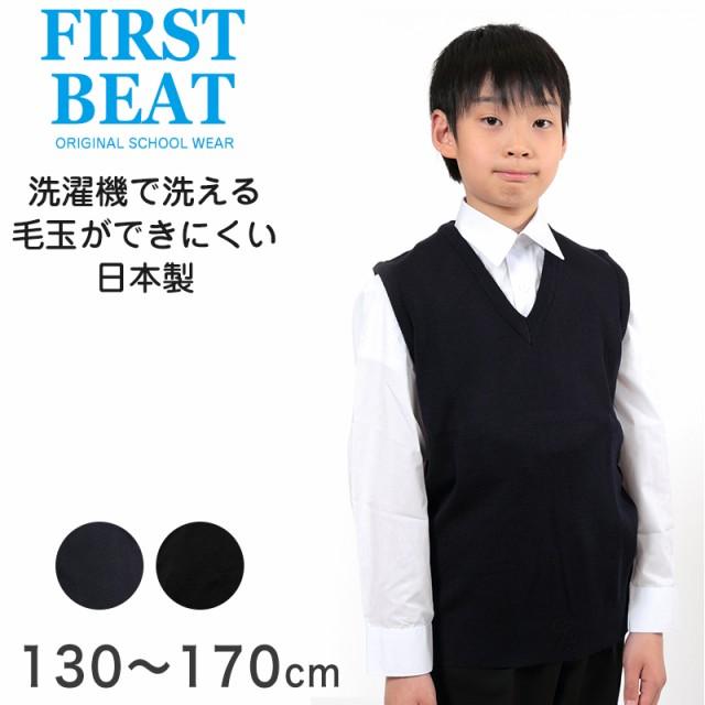 FIRST BEAT スクールニットベスト 130cm〜170cm (...