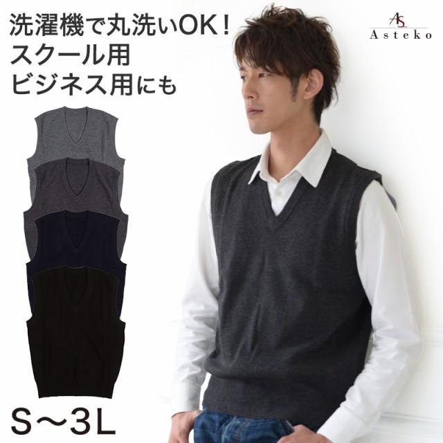 紳士用 ゴム地 V首ベスト M〜3L