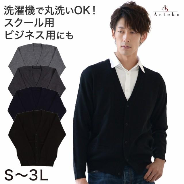 紳士用 ゴム地 V首カーディガン M〜3L