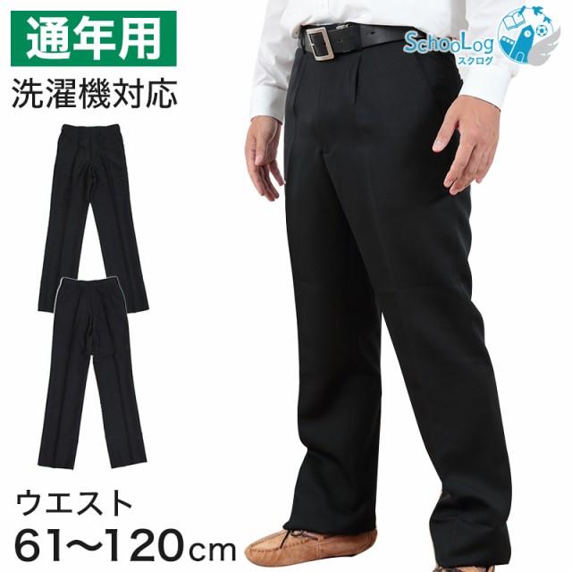 【おまけ付き】中高生用 学生服 長ズボン ウエス...