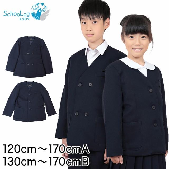 小学生用 男女兼用 イートン上衣 120cmA〜170cmB ...