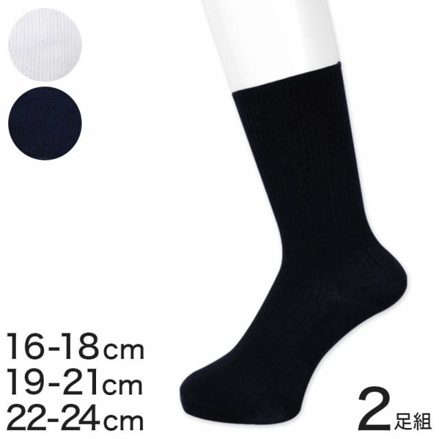 子供用クルー丈ソックス 2足組 16-18cm〜22-24cm ...