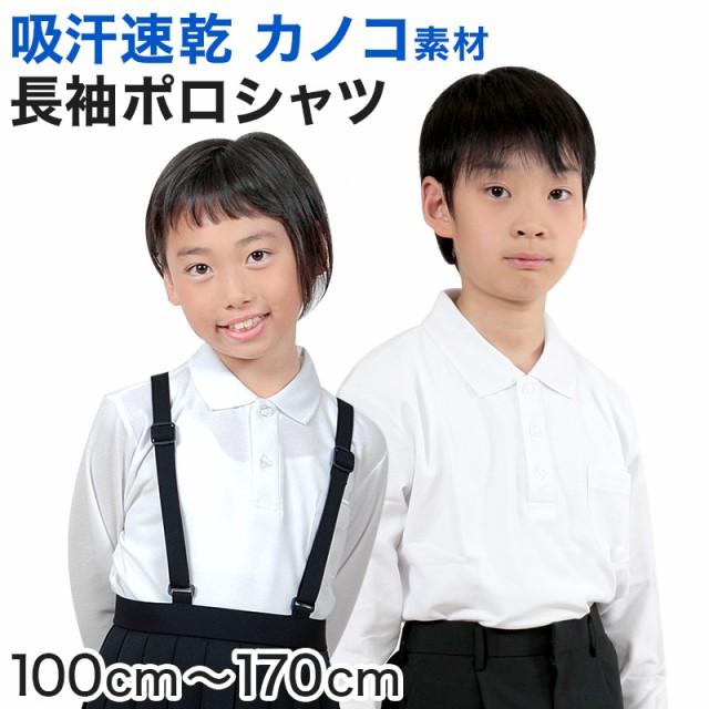 吸汗速乾 鹿の子素材 スクール用長袖ポロシャツ 1...