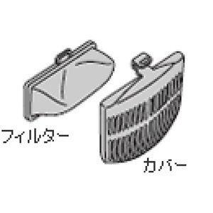 日立 NET-K8KV 糸くずネット (NETK8KV)