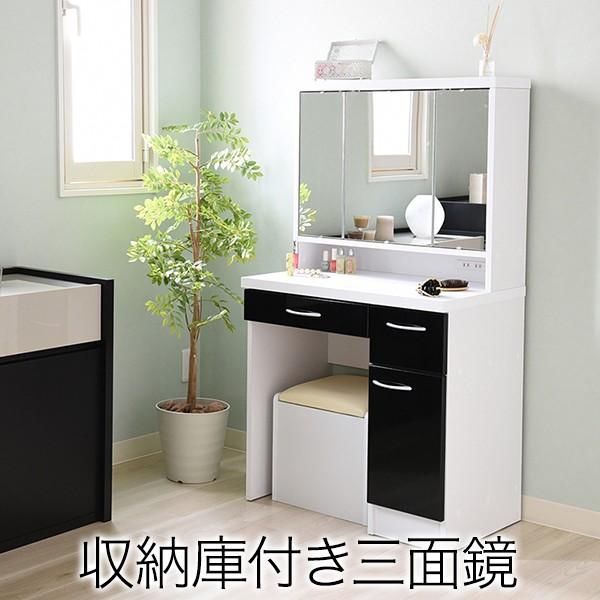 FR-028-BKWH 三面鏡 ドレッサー 鏡面仕上げ コン...
