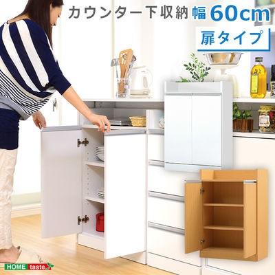ホームテイスト KST-60-NA キッチンカウンター下...