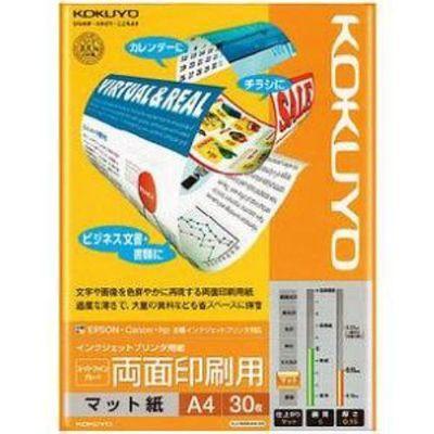 コクヨ KJ-M26A4-30 バッファロー IJP用マット紙 ...