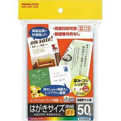 コクヨ 4901480216799 インクジェットプリンタ対...