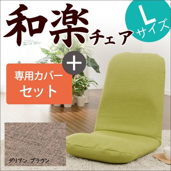 セルタン 【送料無料】10204-005 和楽チェアL 座...