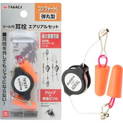 高儀 TKG-1317386 リール付耳栓 エアリアルセット...