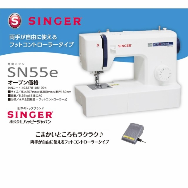 シンガー 【送料無料】SN55e フットコントローラ...