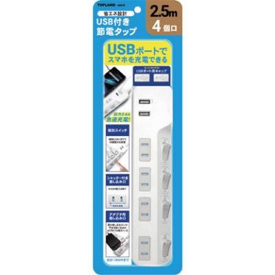 トップランド 【送料無料】M4219 4コンセント節電...
