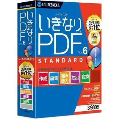 ソースネクスト 0000264050 いきなりPDF Ver.6 ST...