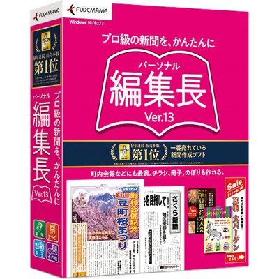 筆まめ 【送料無料】0000262990 パーソナル編集長...