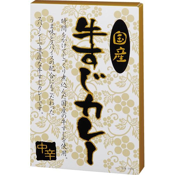 4545629511453 国産牛すじカレー中辛(8食)(包装・...