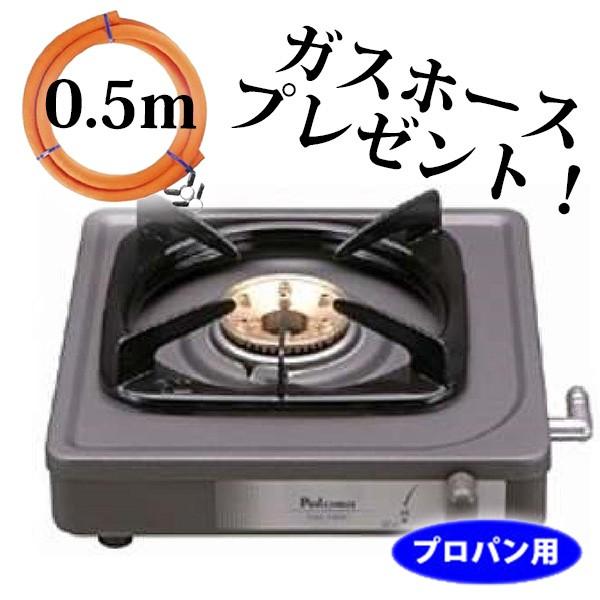 パロマ 【送料無料】PA-E18F-LP-SET 【0.5m ガス...
