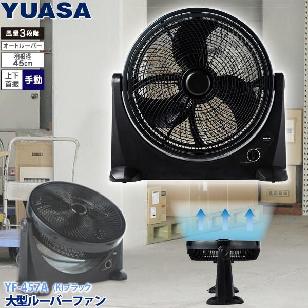 ユアサプライムス 【送料無料】YF-457A 45cm羽根...