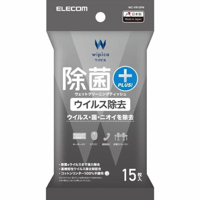 エレコム WC-VR15PN ウェットティッシュ/ウイルス...