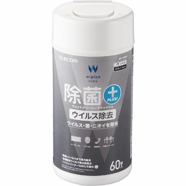 エレコム WC-VR60N ウェットティッシュ/ウイルス...