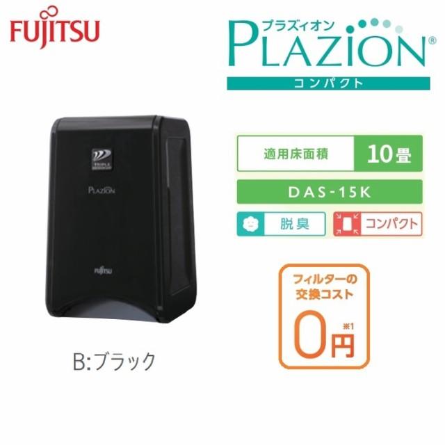 富士通ゼネラル 【送料無料】DAS-15K-B 脱臭機 〜...