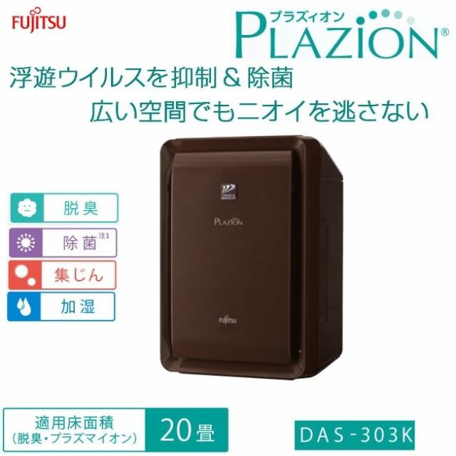 富士通ゼネラル 【送料無料】DAS-303K-T 【台数限...