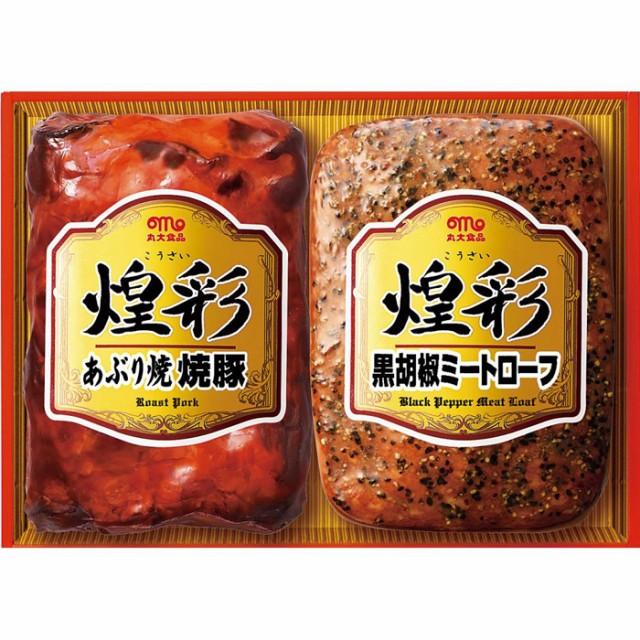 【送料無料】2405252 丸大食品煌彩2種ハムギフト