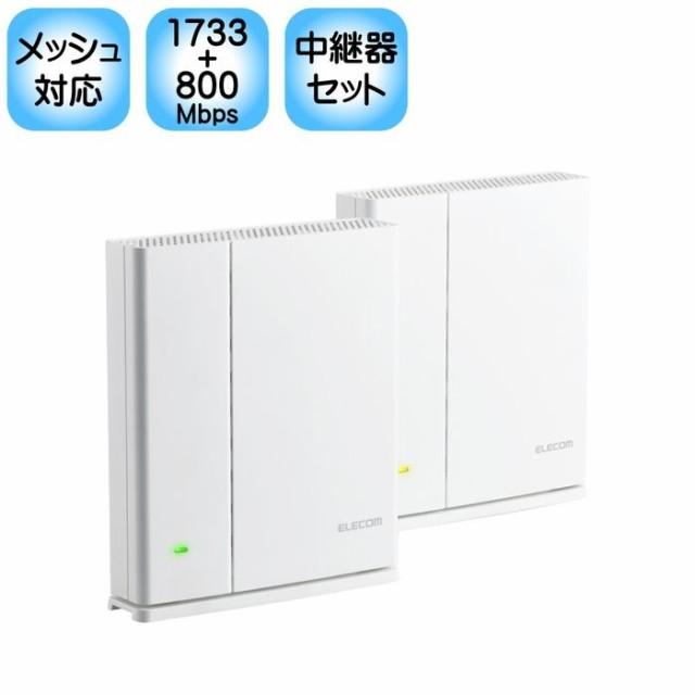 エレコム 【送料無料】WMC-2HC-W 無線LAN親機+中...