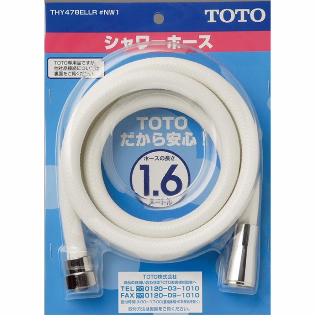 TOTO 【送料無料】THY478ELLR#NW1 シャワーホース...