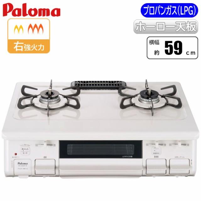 パロマ 【送料無料】PA-S42H-R-LP 2口コンロ&片面...