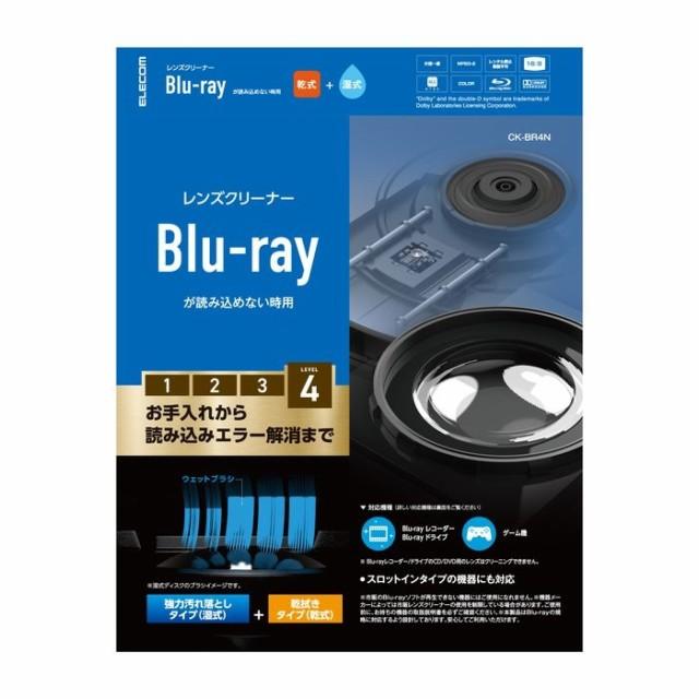 エレコム 【送料無料】CK-BR4N ブルーレイレンズ...