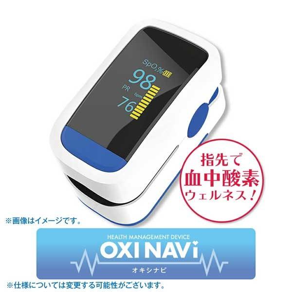 東亜産業 【送料無料】TOA-OXINV-001 OXINAVI(オ...