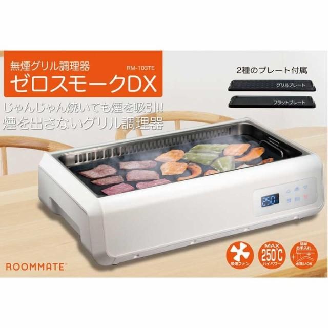 ダイアモンドヘッド 【送料無料】RM-103TE ROOMMA...