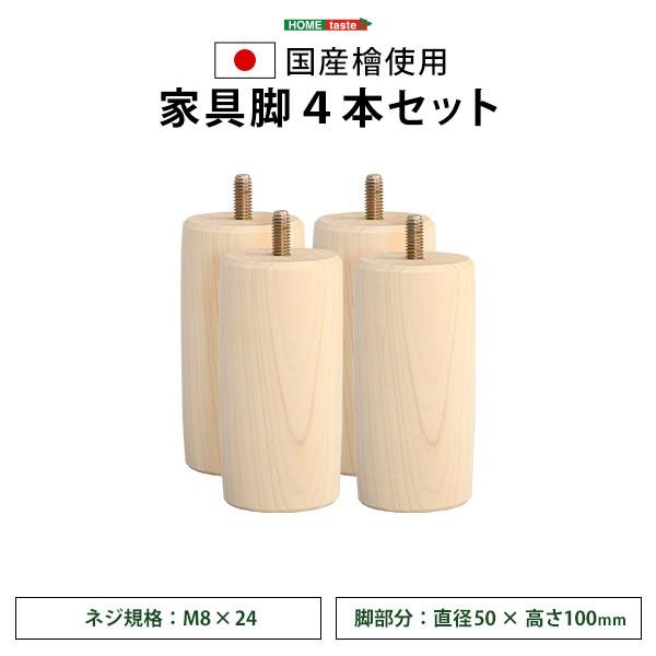 ホームテイスト HKL-4-NA 天然木 ヒノキ製 ソファ...