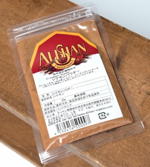 【オーガニック】シナモンパウダー Cinnamon Powd...